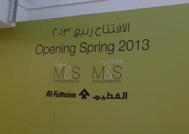 Yes, it's a dull pic, but the prospect of M&S opening in Mirdif City Centre this spring is definitely something to look forward to!